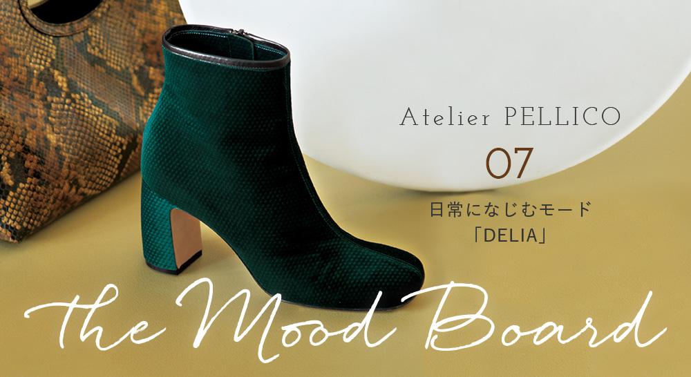 Atelier PELLICO 07 日常になじむモード「DELIA」