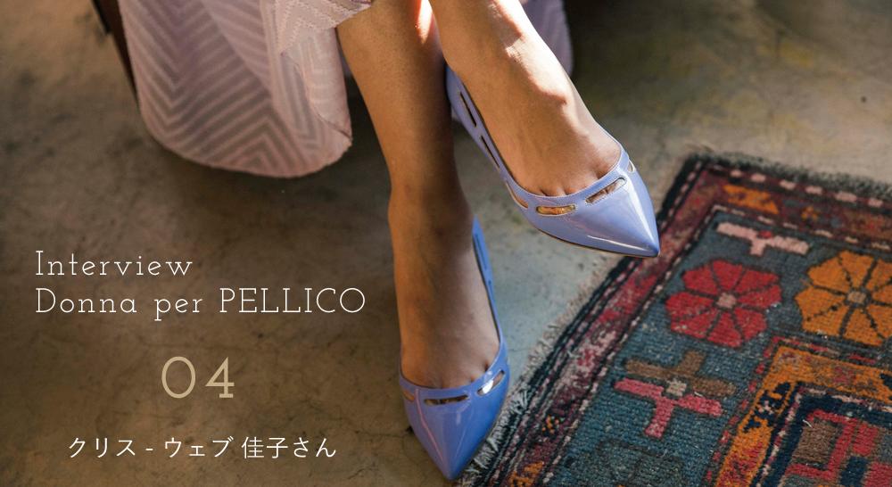 Interview Donna per PELLICO