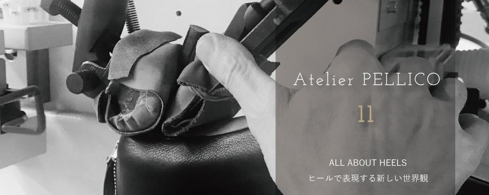 Styling Stile di PELLICO