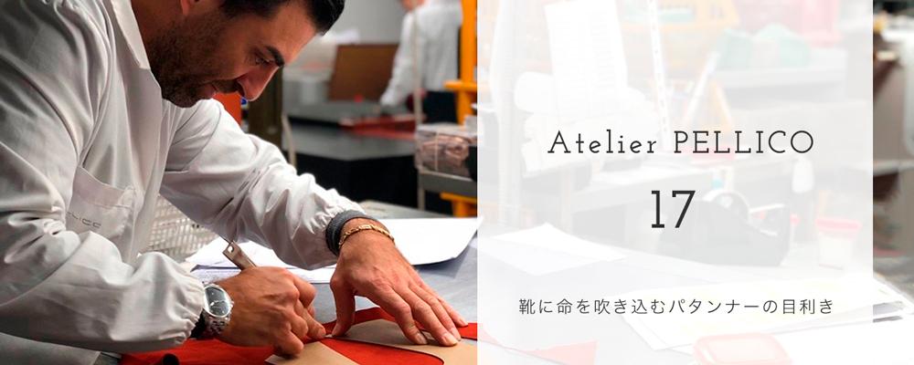 Atelier PELLICO