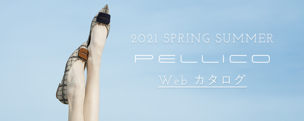 2020 AUTUMN WINTER ウェブカタログ