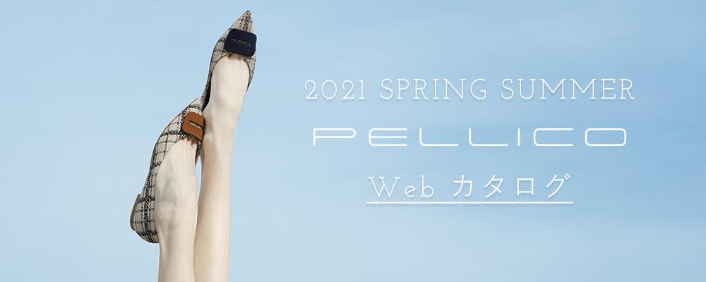 2021 SPRING SUMMER ウェブカタログ
